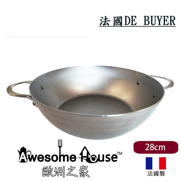 (平行輸入)法國 de buyer  蜂蠟原礦 碳鋼鍋 雙耳 中華炒鍋 深鍋  28cm  #5654.28