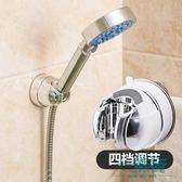 【618好康又一發】浴室吸盤免打孔淋浴噴頭花灑底座