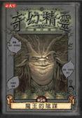 (二手書)奇幻精靈事件簿(5):魔王的陰謀