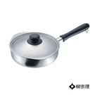 柳宗理單手鍋/附蓋/霧面(三層鋼)22cm