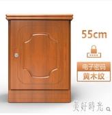 電子保險櫃 家用指紋隱形入墻保管箱小型保險箱密碼防盜床頭櫃 FF5104【美好時光】