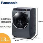 【24期0利率+基本安裝+舊機回收】Panasonic 國際牌 NA-V130DDH 變頻13KG 滾筒洗脫烘 洗衣機 公司貨