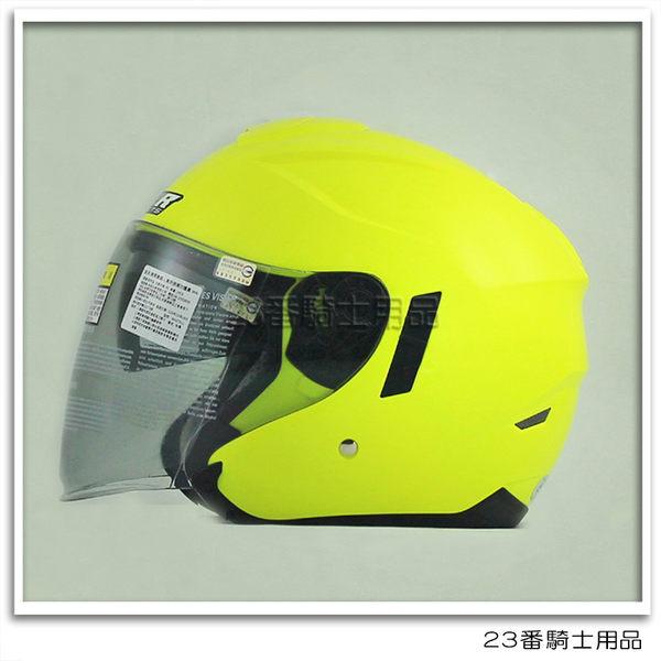 【M2R FR-1 素色 螢光黃 FR1 半罩 安全帽】雙層遮陽鏡片、免運費