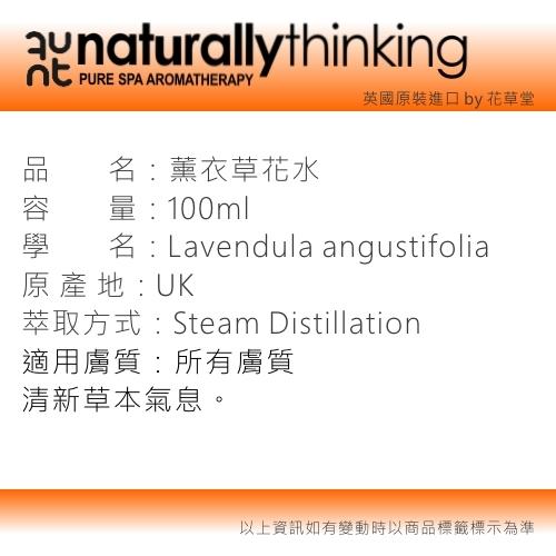 NT 薰衣草花水 100ml。Lavender Floral Water。英國原裝 Naturally Thinking