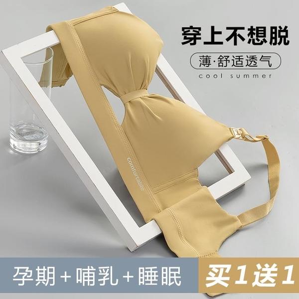 2件裝 孕婦內衣薄款哺乳文胸女懷孕期胸罩美背喂奶聚攏防下垂大碼【小橘子】