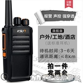 ksun對講機戶外公里大功率對機講器手持5000迷你小機小型手臺一對 NMS樂事館新品
