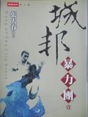 【書寶二手書T3/武俠小說_MPO】城邦暴力團(壹)_張大春