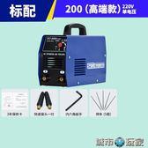 電焊機 電焊機220V 110V兩用全自動家用小型全銅迷你數顯手提式200焊機 igo城市玩家
