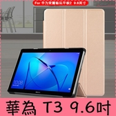 【萌萌噠】華為 HUAWEI MediaPad T3 (9.6吋) 卡斯特紋 三折支架保護套 類皮紋側翻皮套 平板套 平板殼