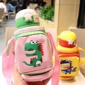 小恐龍帶布套兒童保溫杯帶吸管雙蓋兩用小學生水壺防摔幼兒園水杯‧復古‧衣閣