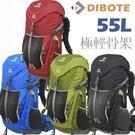 DIBOTE登山包-迪伯特55L(輕量型)專業登山背包/中程適用/防潑水/露營/旅遊/旅行/後背包☀饗樂生活