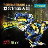 ProsKit 寶工科學玩具  GE-618  12合1百戰天龍【滿1200送充電座,2500再送藍牙耳機】