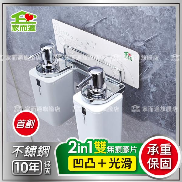 新304不鏽鋼保固 家而適 不鏽鋼 沐浴乳壁掛架(雙瓶版) 浴室置物架(0810)