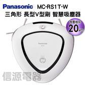 【新莊信源】Panasonic 國際牌 三角形 加長V型刷 智慧吸塵器 MC-RS1T-W*免運+線上刷