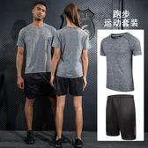 運動套裝短袖男女夏季跑步服速干健身短褲休閒兩件薄款運動衣服裝 AD914『伊人雅舍』