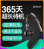 藍芽耳機 品存T8藍牙耳機掛耳式無線男女運動跑步開車專用入耳超長待機續航 生活主義