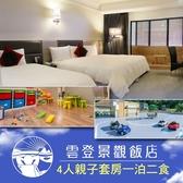 【嘉義】雲登景觀飯店-4人親子套房一泊二食