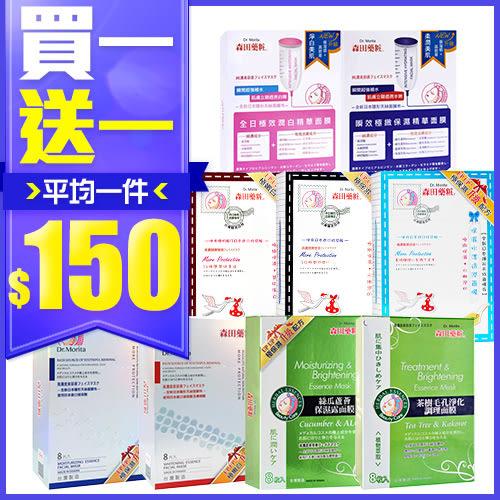森田藥粧 保濕/淨白/玻尿酸/透潤/極緻/彈力/膠原/微導入 面膜【BG Shop】多款供選