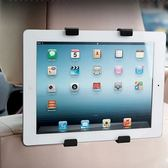 車載ipad 23456air蘋果mini平板電腦通用后排座汽車頭枕懶人支架