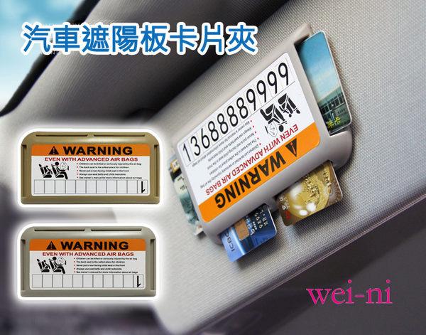wei-ni 汽車遮陽板卡片夾 電話號碼卡片夾 停車卡片夾 證件卡片夾 信用卡片夾