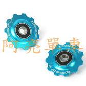 *阿亮單車*後變速器替換齒輪(水藍)《C34-401-L》