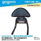 gogoro 2 專用 一體成形 後靠背 扶手 專用後靠背 機車 安全 EC05 哈家人