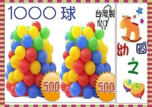 *幼之圓*遊戲彩球 (球屋、球池專用)~1000球賣場~台灣製~CE認證~SGS檢驗~外銷多國