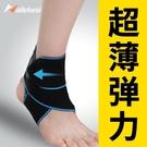 運動腳踝綁帶繃帶纏繞綁腳夏季綁腳帶束固定收緊沙戴腳裸護腳踝腳 設計師生活