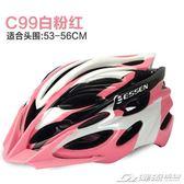 山地公路自行車單車騎行頭盔一體成型安全帽子男女戶外裝備  潮流前線