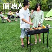 戶外燒烤架戶外木炭燒烤架3-5以上家用燒烤爐全套野外工具架子碳爐子LX 【免運】