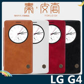 LG G4 H815 觸控接聽保護套 皮紋側翻皮套 休眠喚醒 超薄簡約 簍空圓形開窗 磁吸 手機套 手機殼
