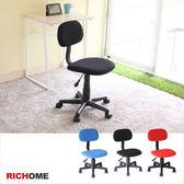 【RICHOME】超值辦公椅-3色黑色