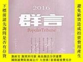 二手書博民逛書店罕見羣言2016年第4、5、6、7期.總第373-376期.4冊