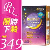 船井 burner倍熱 夜孅胺基酸EX 40粒 盒裝公司貨【PQ 美妝】NPRO