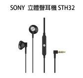 正原廠 SONY 立體聲耳機 線控耳機  防水 STH32 - 黑/白/藍/粉 [零利率]