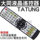 TATUNG 大同液晶電視遙控器 全系列...