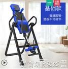 倒立機mrcue倒立機家用小型倒掛拉伸椎間盤輔助增高倒吊神器瑜伽器材LX聖誕交換禮物