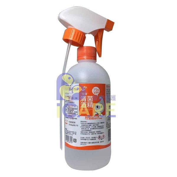 生發 清菌酒精 75% 500ml/瓶(附噴頭)+愛康介護+