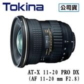 (分期零利率 )輕巧迷你腳架+拭鏡布3C LiFe TOKINA AT-X 11-20mm F2.8 PRO DX 鏡頭 正成公司貨