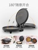 電餅鐺電餅檔家用雙面加熱煎餅機烙餅鍋正品稱加深加大神器