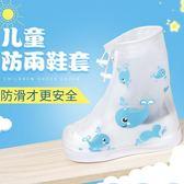 防雨鞋套 兒童雨鞋套防水雨天雪天寶寶防雨鞋套小學生加厚耐磨防滑【快速出貨八折優惠】