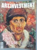 【書寶二手書T1/雜誌期刊_QIU】典藏投資_51期_藝術史的珍奶鳳梨酥