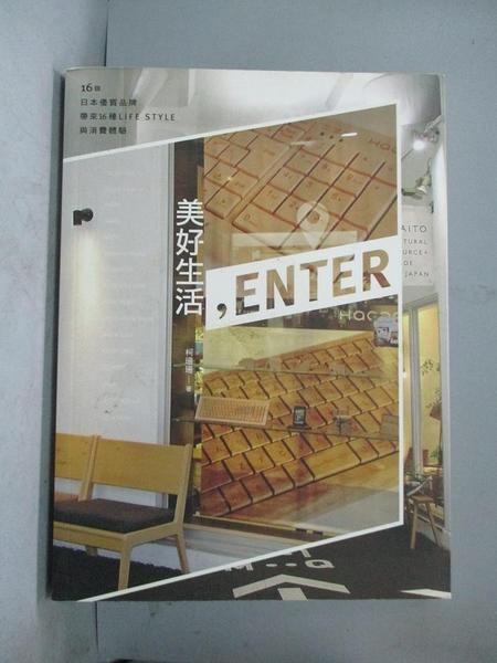 【書寶二手書T6/行銷_EIN】美好生活,Enter-16個日本優質品牌帶來16種LIFE STYLE與消費體驗_柯珊珊