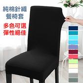 【LASSLEY】純棉針織彈性椅套(辦公椅∕餐廳椅)(天然 環保透氣)深藍色