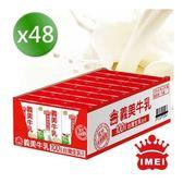 【免運】義美牛乳(保久乳)125g*2箱(共48入)【合迷雅好物超級商城】