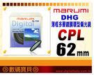 Marumi DHG CPL 62mm 數位多層鍍膜環形偏光鏡