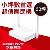 【鼎立資訊】水星 MW301R 300M 無線 N 路由器