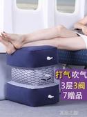 旅行腳墊-可調高度長途飛機充氣腳墊腿升艙神器旅行飛機枕頭頸枕汽車足踏凳 夏沫之戀