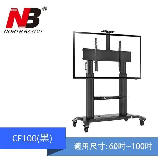 【NB】CF-100/60-100吋可移動式液晶電視立架《黑色》