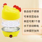 煮蛋鍋 多功能全自動斷電蒸蛋器煮蛋機家用早餐神器小型110V【小天使】
